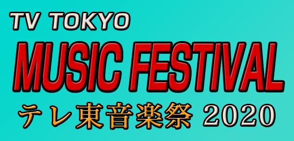 テレビ東京ミュージックフェスティバル2020秋 出演アーティスト、タイムテーブル、演奏曲まとめ<br />※配信曲ありのアーティストのみ
